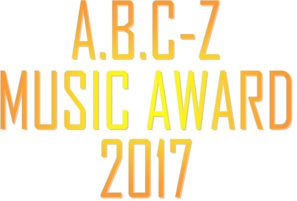 A.B.C-Z楽曲大賞2017